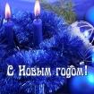 Ограждение Декор Синий с Мишурой и Свечой