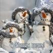 Ограждение Декор Семья Снеговиков